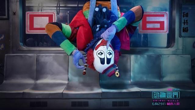 《动物世界》中的小丑李易峰