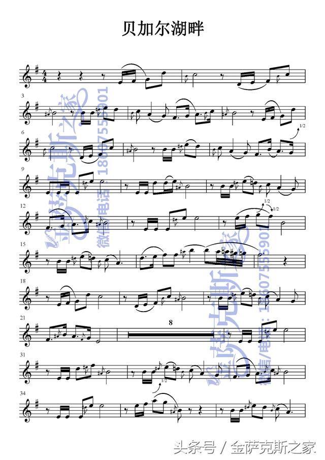薩克斯《貝加爾湖畔》專用簡譜 五線譜 金薩克斯之家制作圖片