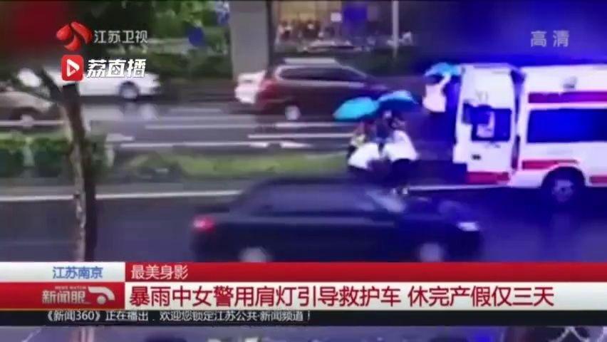 暴雨中女警用肩灯引导救护车 休完产假仅三天