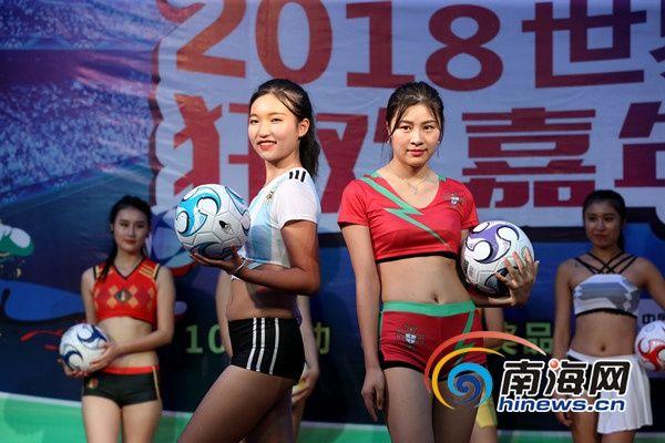 2018世界杯狂欢嘉年华海口开幕 活动内容精彩纷呈