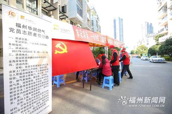 福州新闻网12月20日讯(记者 原浩)20日,福州华润燃气有限公司30多名