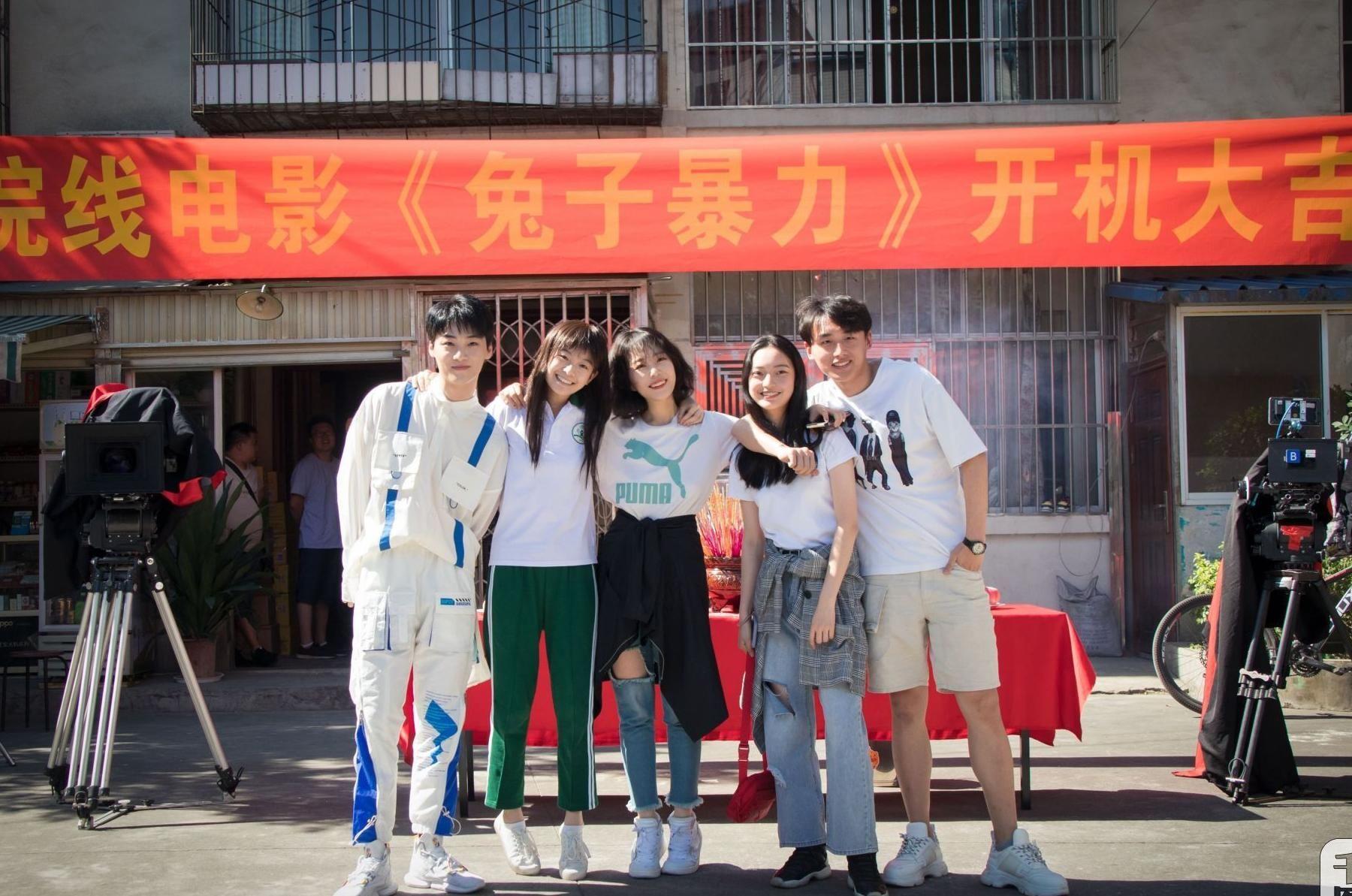 青春犯罪電影《兔子暴力》在四川攀枝花開機