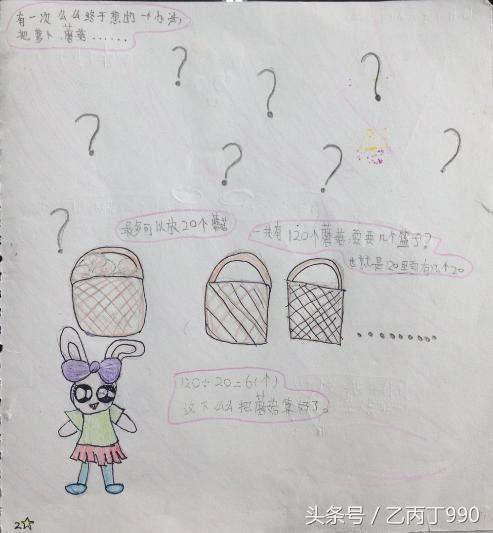 小学三年级手绘数学绘本4:您的孩子画了吗?