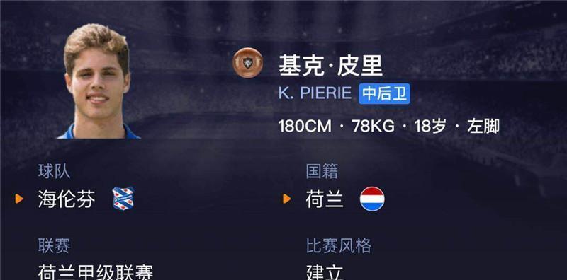 《实况足球》潜力中后卫基克皮里,速度身体俱