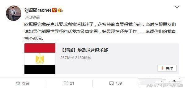上一届的世界杯一炮而红的乌贼刘刘语熙!她