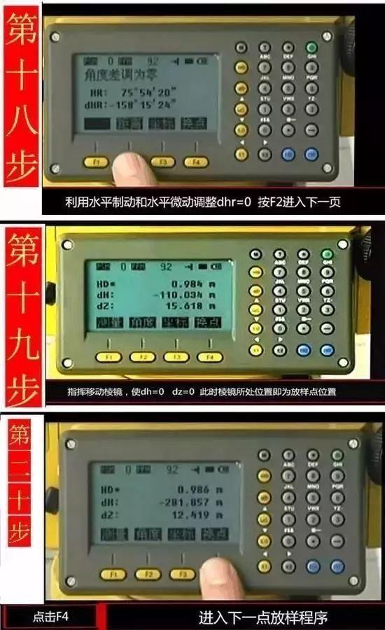全站仪测量放线步骤【相关词_ 全站仪放线步骤】 - 贴