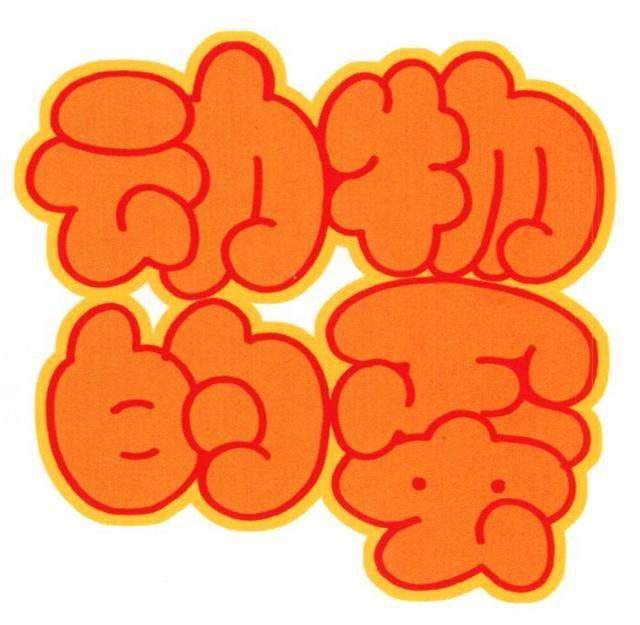 与前面几种直接用唛克笔书写的字体不同,手绘变形字体与其说是写字不如说是画字。手绘变形字体通常需要经过画草稿、勾轮廓线、填色等过程。 1.手绘宋体变形字 笔画外形基本保持和宋体字一样,但不再是横平竖直的了,间架结构与POP字体一样,卜大下小、左大右小。特别是撇点捺这些笔画变化更加自由洒脱。