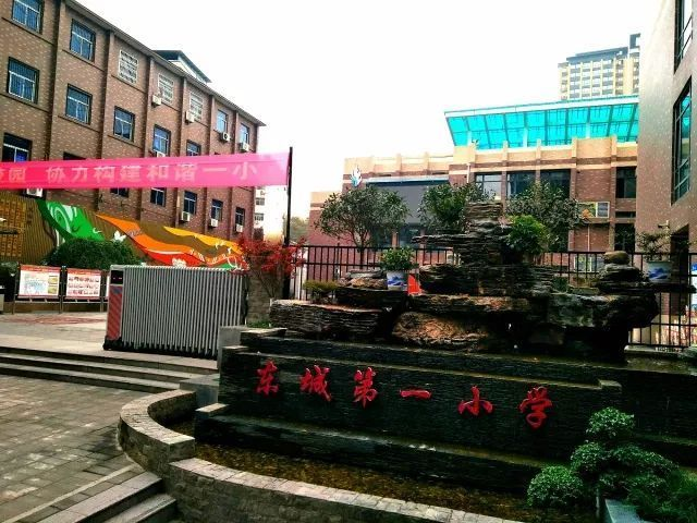 西安市灞桥区东城第一小学招贤纳士啦!小学生一会图片