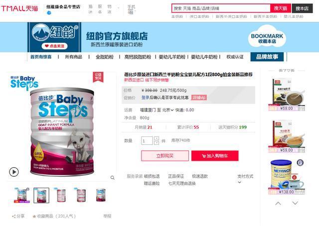 厦门中纽1批次羊奶粉不合格,6184罐已全售出