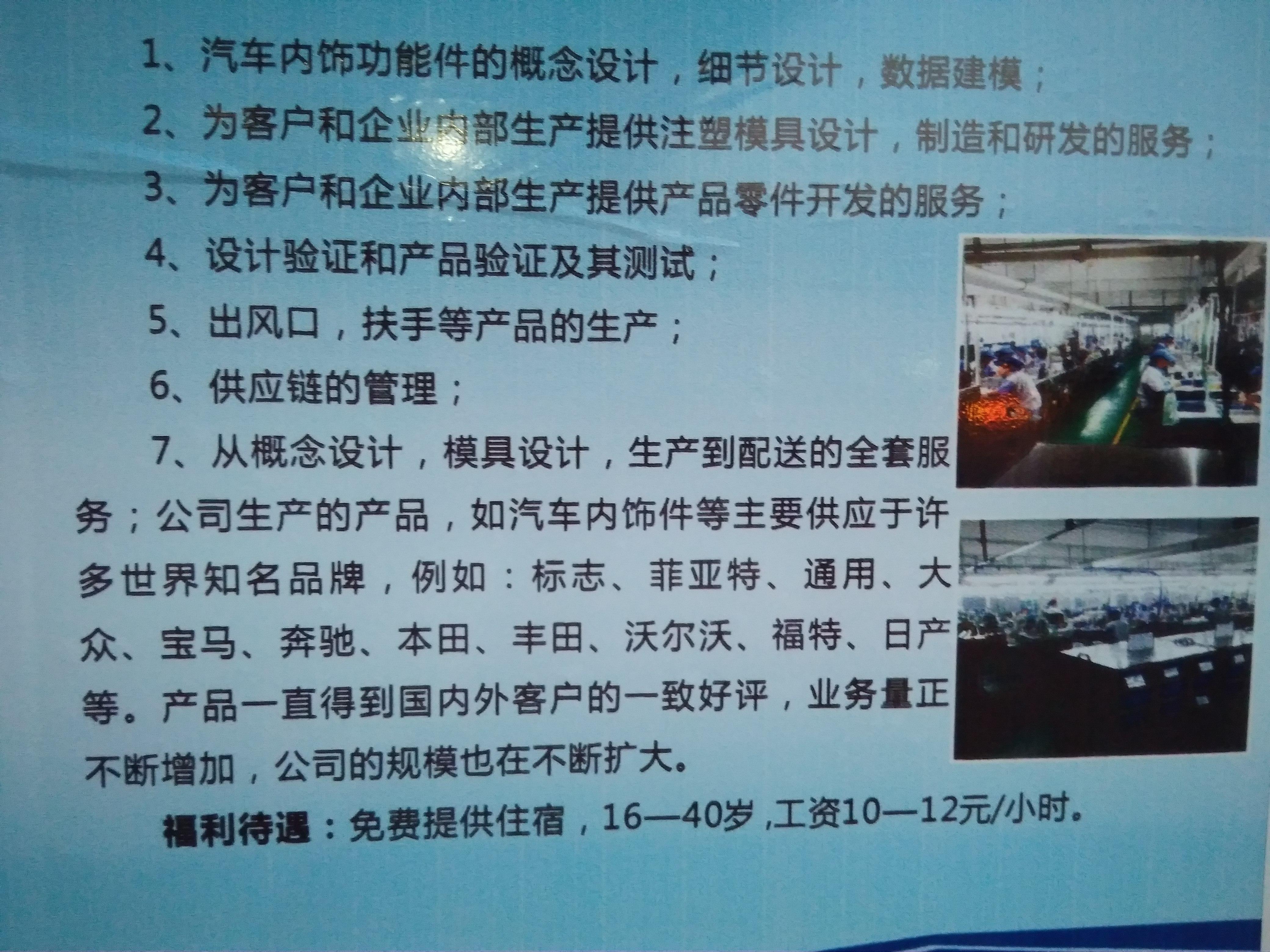 深圳、广州、东莞、惠州的工厂待遇如何?六张招工广告给你们参考