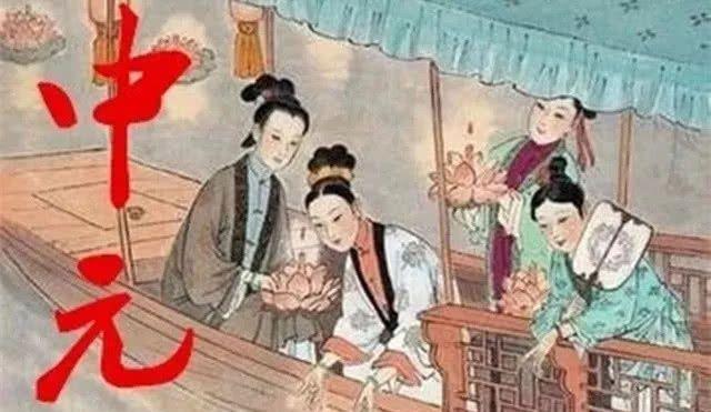 今日中元节,中元节的文化核心是孝不是鬼!