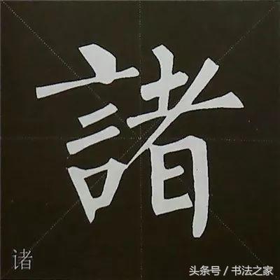 柳体楷书入门 偏旁首部,带例字练习