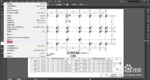 AI中v画布和旋转画布、图片、图纸并导出CAD牛皮胸蹄图纸裂甲图纸图片
