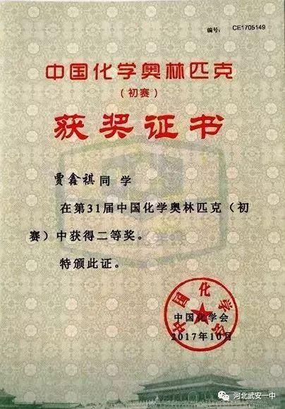赞!第31届中国化学奥林匹克竞赛中武安多名学