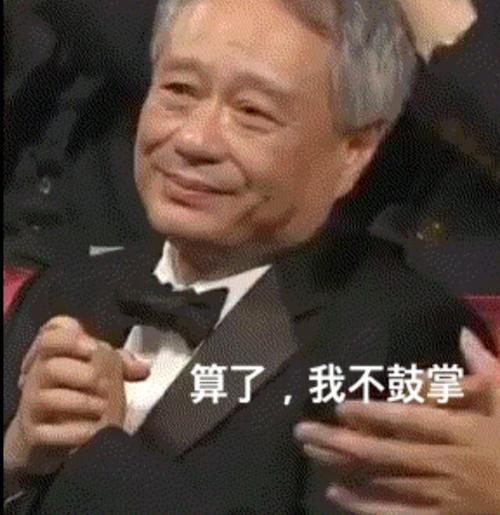 金马奖巩俐拒绝颁奖原因是什么?李安导演成众