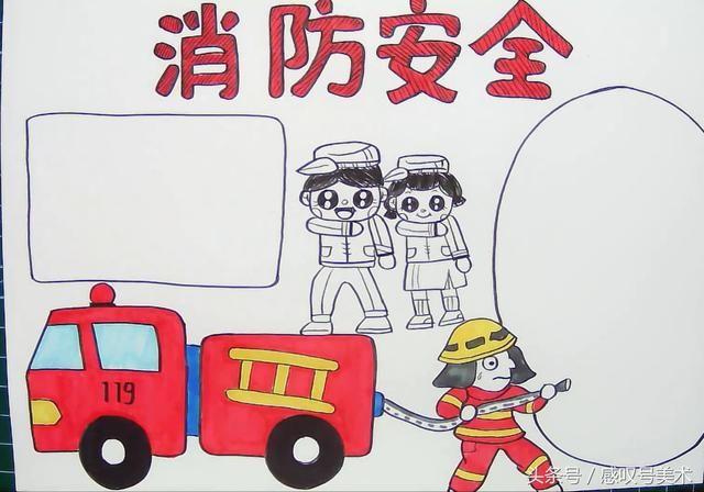 5个步骤教会你绘画简单易学关于消防安全主题的手抄报