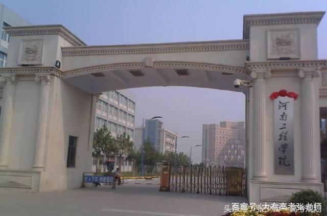 河南14所二本大学推介