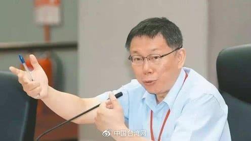 """柯文哲宣布组建""""台湾民众党""""后,脸谱网被网友狂刷"""