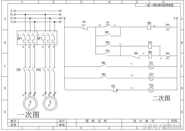 继电器的缺相保护线路,请继续 一备一用控制线路的电气原理图及实物