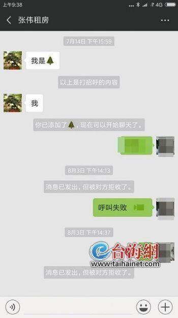 漳州:租客持假证出售房东房子购房者交了7.8万元定金
