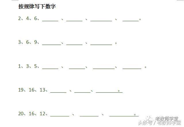一年级数学上册难点重点汇总三,一图四式,按规律填数和画图形图片