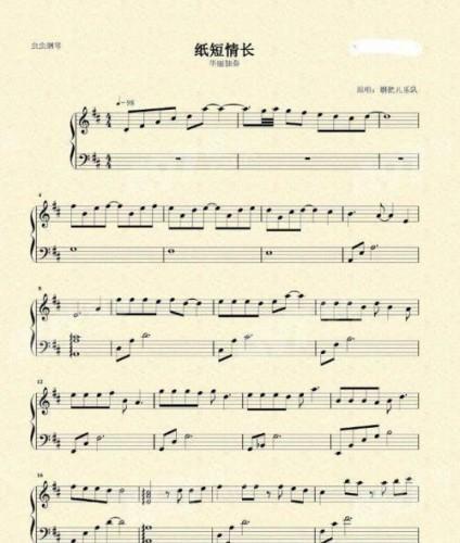 纸短情长钢琴谱分析分享