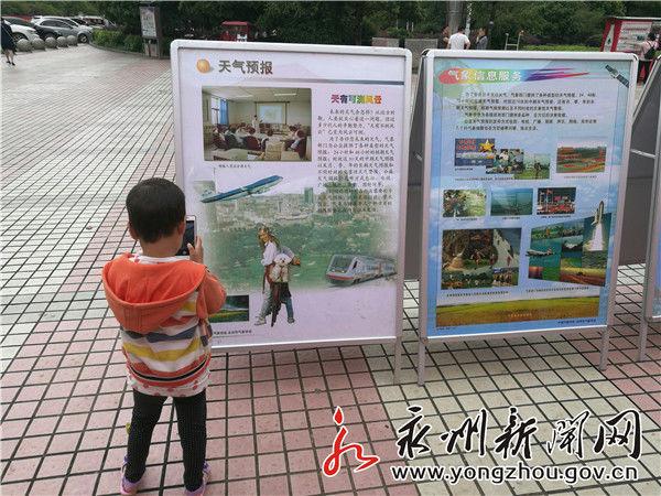 展板,宣传手册,宣传图等形式提供气象防灾减灾科普知识供路过的群众