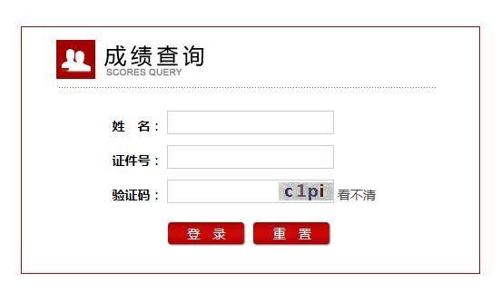 2019上半年江西教师资格证成绩查询入口:NTC