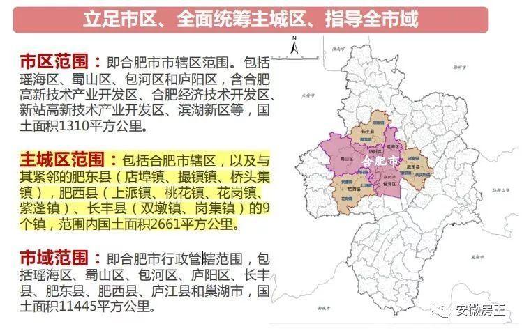 合肥慢城规划图