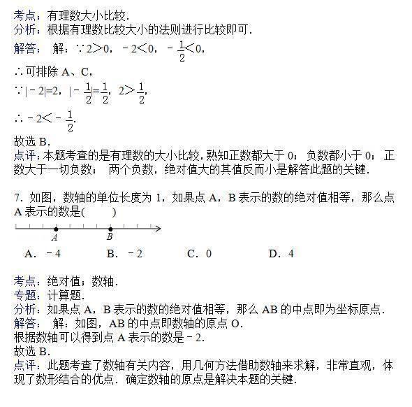 孩子数学试卷另附初中详解,给杨桃做一做,究竟水粉画初中答案图片