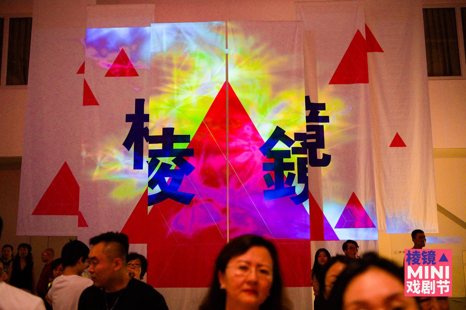 首届棱镜MINI戏剧节暨第八届郎园国际创意文化节开幕