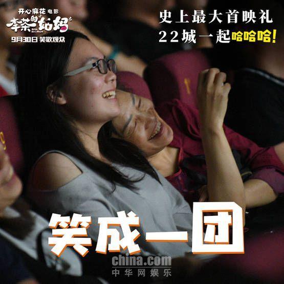 看开心麻花电影《李茶的姑妈》观众笑出表情包