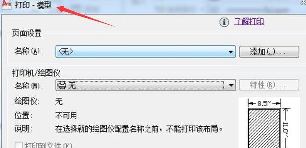 用CAD点击jpg格式的图片cad的显示后导出线段无法图片