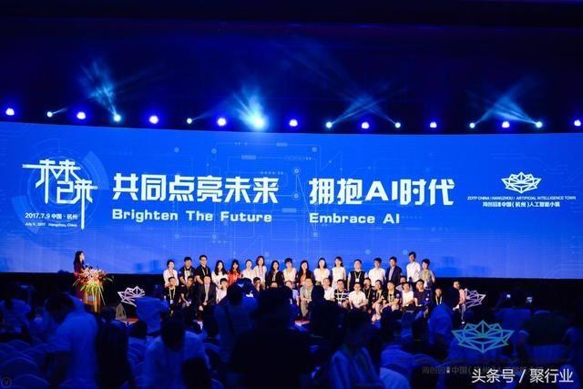 """中国人工智能小镇正式开园 """"点亮""""浙江新经济"""