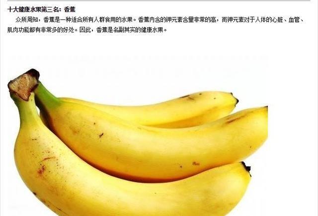 减肥可以吃香蕉吗?香蕉VS糖果的血糖测评对比……