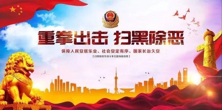 黎平县扫黑除恶专项斗争领导小组:致全县人民