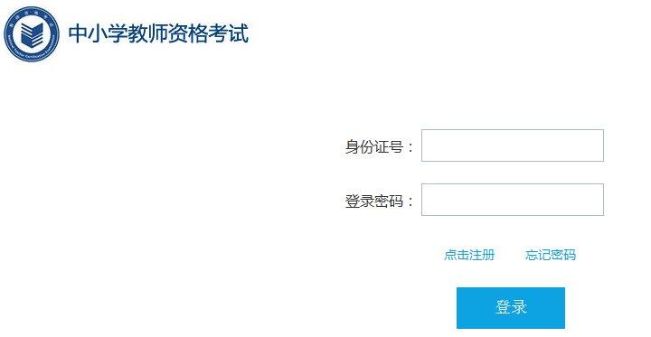 2018下半年四川小学教师资格证准考证打印入
