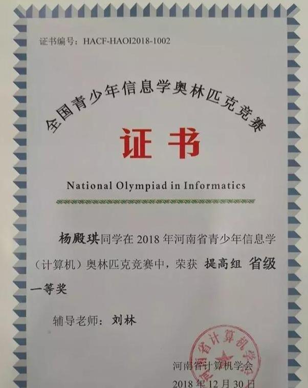 淮高在第24�萌���青少年信息�W�W林匹克��中喜��佳�