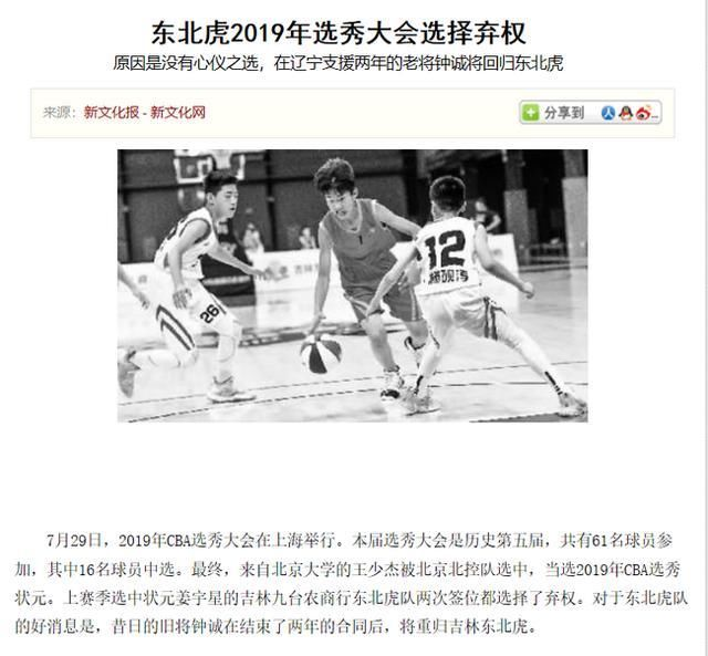 辽宁男篮内线人员缺失严重,钟诚重回吉林男篮帮助球队冲击季后赛