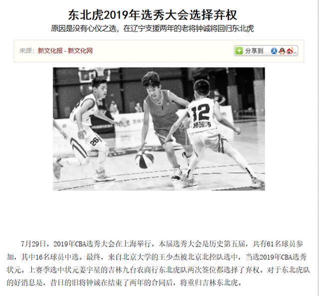 <b>辽宁男篮内线人员缺失严重,钟诚重回吉林男篮帮助球队冲击季后赛</b>