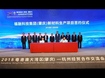 我县组团参加粤港澳大湾区(肇庆)-杭州经贸合作