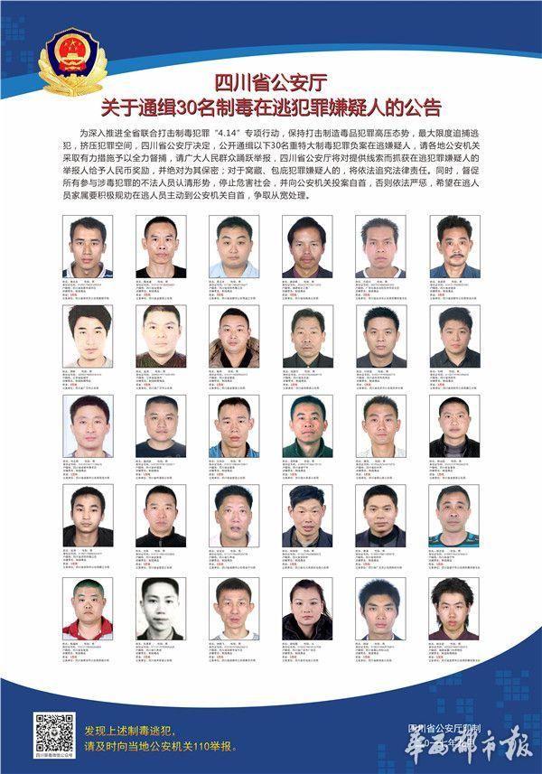公安网通缉犯照片_公安网上通缉犯名单