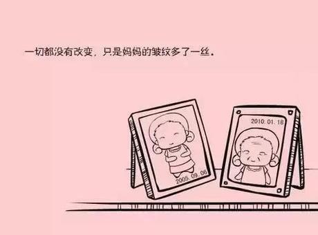 献给母亲节的一组漫画,请好好爱她!漫画的菜菜图片