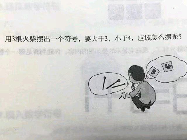 小学将来时练题_小学智力题:只有6道,却难倒了不少家长,你能做对几道呢?