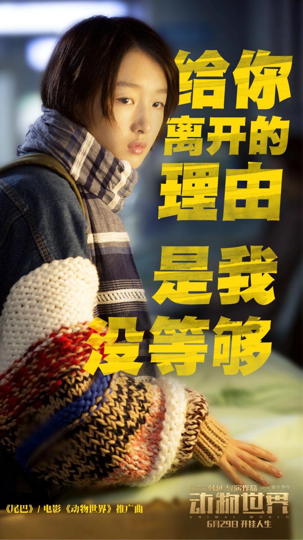 苏运莹献声电影《动物世界》推广曲《尾巴》mv