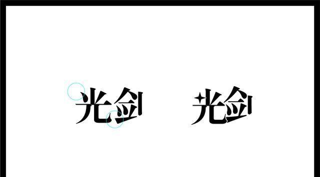 四步值得收藏法字体学习替换完成设计让刀光字体风格国际设计图片