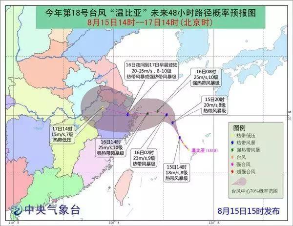 """连云港海区大风警报!台风""""温比亚""""明天到!七夕要泡汤了"""