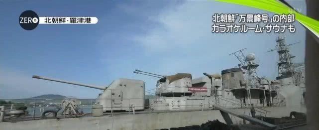 <b>朝鲜海军最大护卫舰现况如何?让游客相机来告诉你</b>
