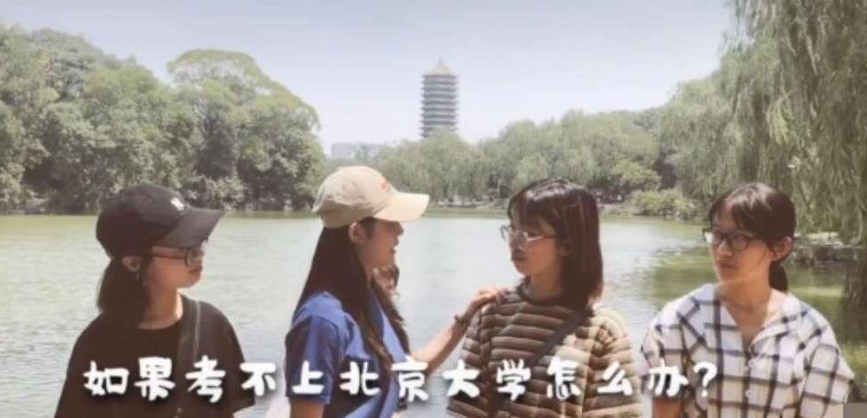 幸运还是不幸? 北京大学补录河南退档考生, 两名低分考生走进燕园