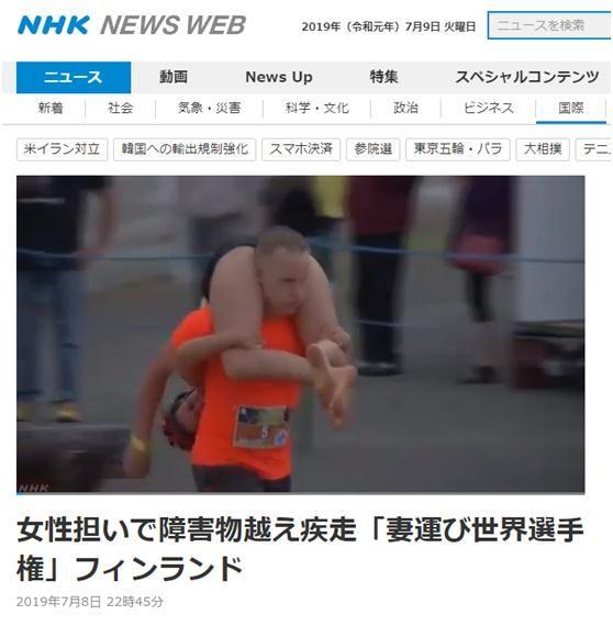 芬兰背媳妇跑锦标赛 12个国家参赛